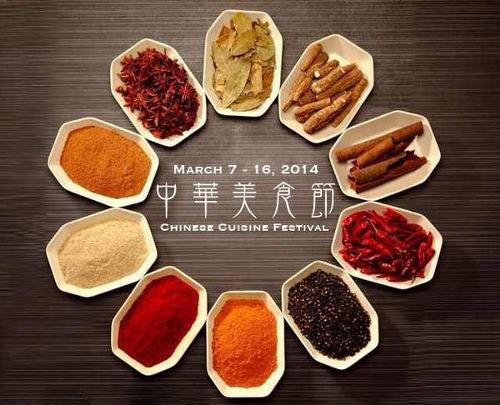 2014 Chinese Cuisine Festival
